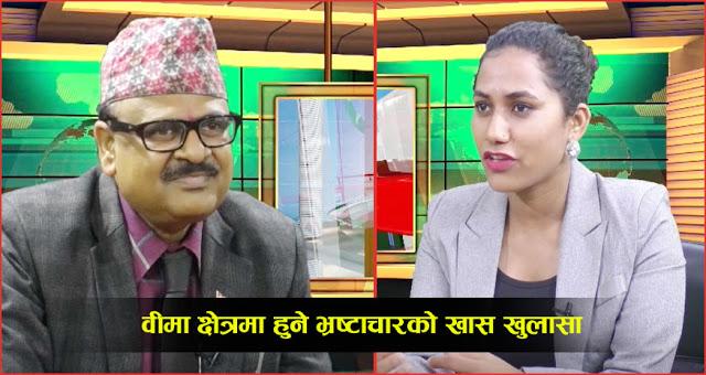 भ्रष्टाचार विरुद्ध नेपालका अध्यक्षको गम्भीर खुलासा, 'वीमा समितिका अध्यक्षले घुस खुवाएर पदमा पुगे' (भिडियोसहित)