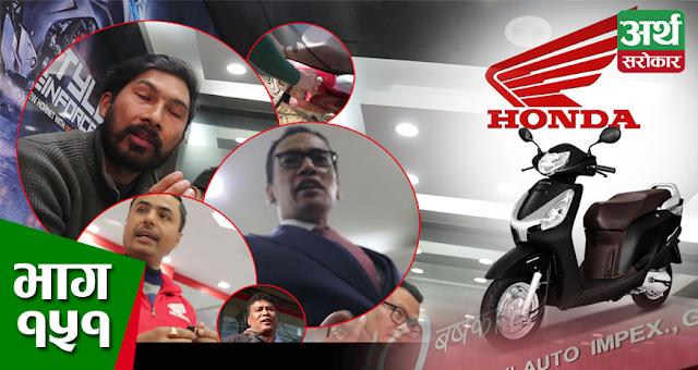 EXCLUSIVE: होन्डाका बाइक चढ्नेहरु होसियार ! हेर्नुहोस् तपाईंको बाइक असुरक्षित रहेको प्रमाण (भिडियोसहित)