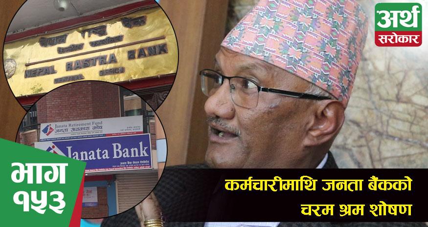 यसरीसम्म लुट्दोरहेछ जनता बैंक, कर्मचारीमाथि चरम शोषण ! के भन्छन् सीइओ ? (EXCLUSIVE भिडियो रिपोर्ट)