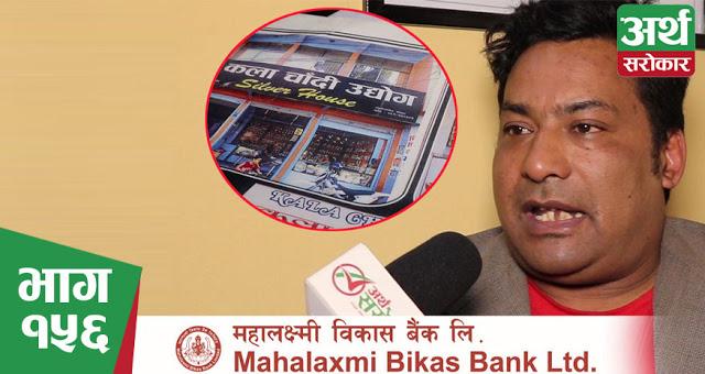 'करोडौँको सम्पत्ति थियो, महालक्ष्मी बैंकका कारण अहिले भात खान साथीभाइसँग सय-पचास माग्छु' (भिडियो)
