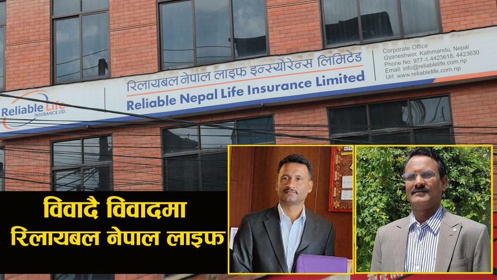 Exclusive : रिलायबल नेपाल लाइफ इन्स्योरेन्सभित्र काण्डै काण्ड, नामदेखि कामसम्म विवादै विवाद (भिडियो)