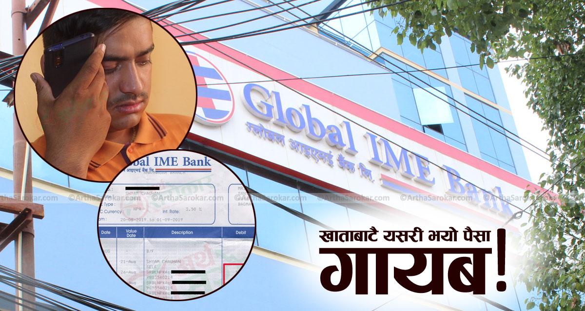 होसियार है ! ग्लोबल आइएमई बैंकबाट ग्राहकको रकम यसरी हरायो…! (भिडियो रिपोर्ट)
