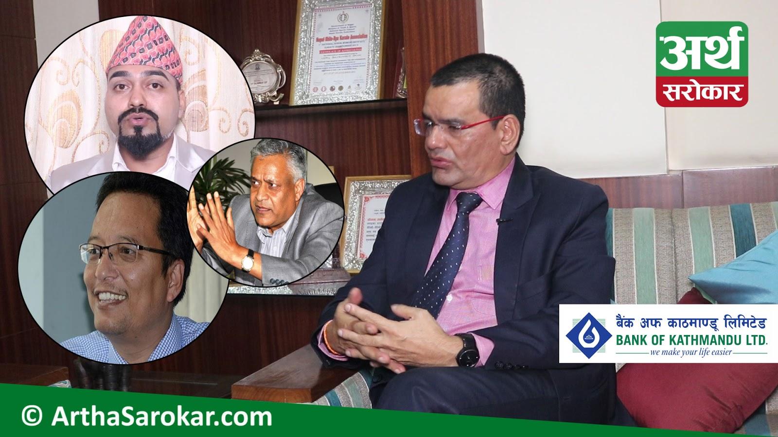 Exclusive : बैंक अफ काठमाण्डू प्रकरणबारे के भन्छन् बैंकर्स संघका अध्यक्ष ? कसरी फसे अजय ? (भिडियो)