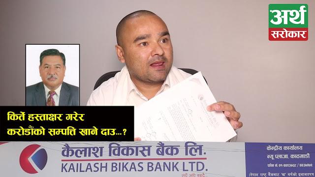 Exclusive : कैलाश बिकास बैंकमा अर्को डरलाग्दो घटना, बैंककै कर्मचारीले हस्ताक्षर किर्ते गरेको पुष्टी (भिडियोसहित)