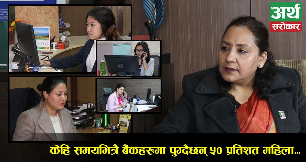 नारीहरुलाई सलाम ! नेपालको बैंकिङ क्षेत्रमा महिलाको सक्रियता उत्साहजनक, सम्भावना र चुनौती कस्ता छन् ?