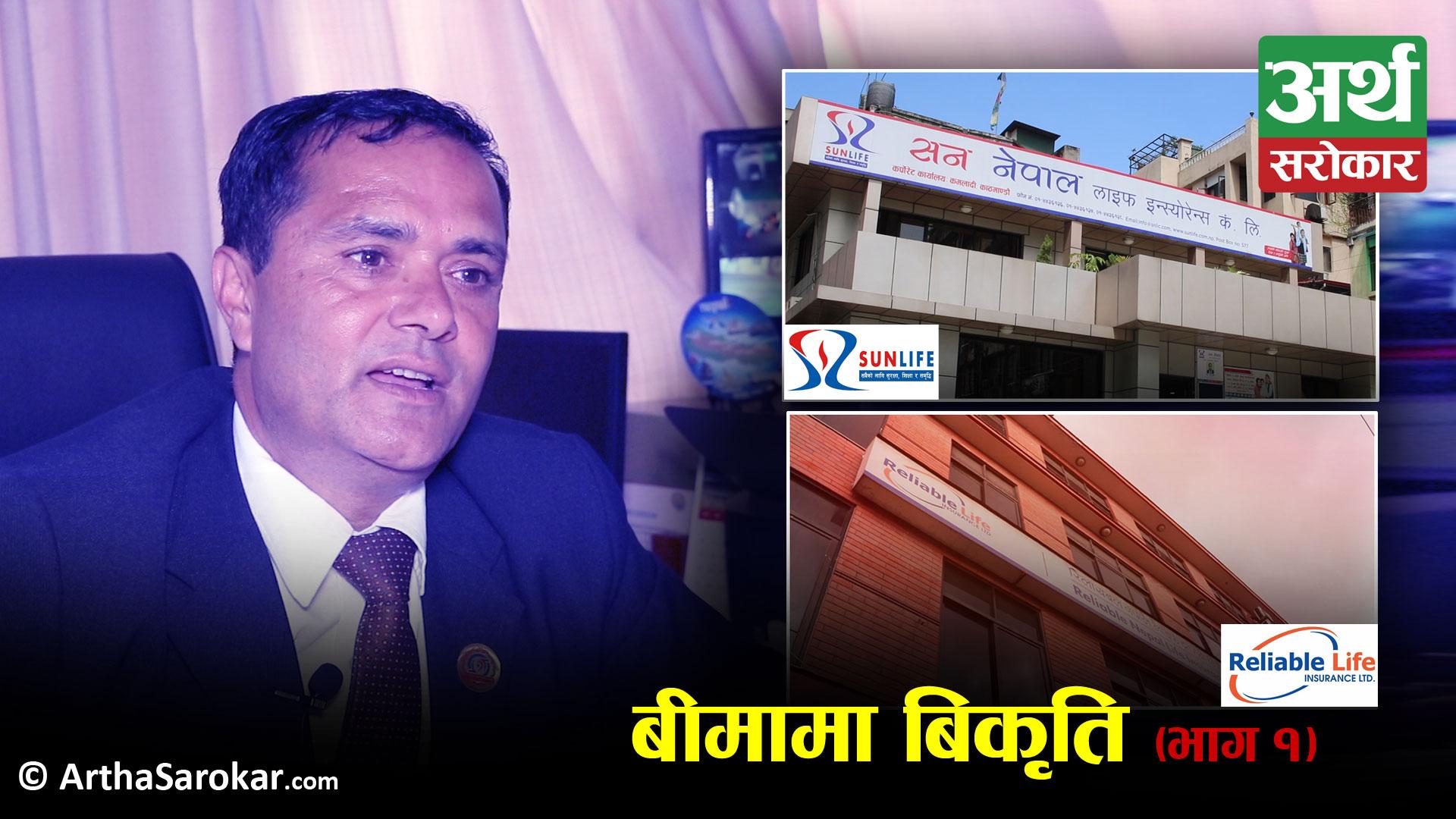 Exclusive: खारेज हुनुपर्ने रिलायबल नेपाल लाइफ र सन नेपाल लाइफ जनता झुक्याउँदै, बीमा समिति किन मौन ? (भिडियो)