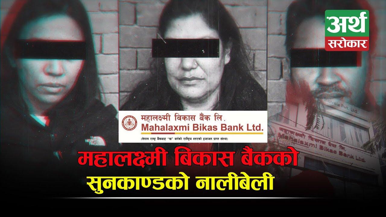 महालक्ष्मी बिकास बैंकको 'सुनकाण्ड'को नालेबेली : बैंकका कर्मचारीको 'खुरापात' देखेर प्रहरी नै छक्क ! (भिडियो)